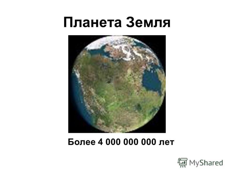 Более 4 000 000 000 лет Планета Земля