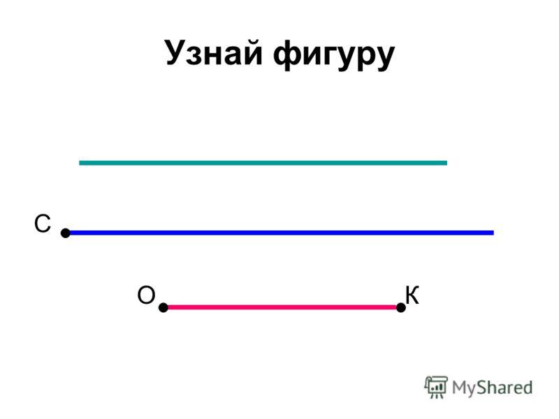 Узнай фигуру С О К