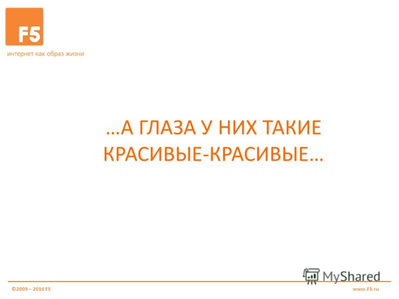…А ГЛАЗА У НИХ ТАКИЕ КРАСИВЫЕ-КРАСИВЫЕ… ©2009 – 2011 F5www.F5.ru