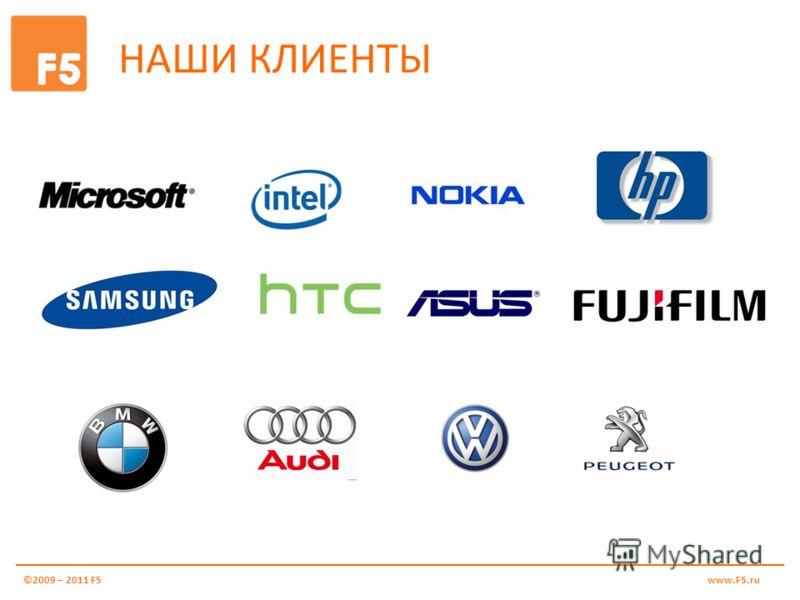 ©2009 – 2011 F5www.F5.ru НАШИ КЛИЕНТЫ