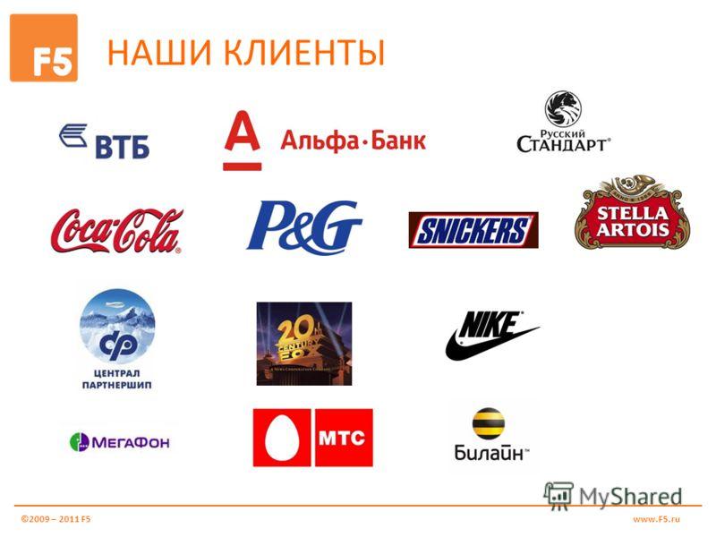 ©2009 – 2011 F5 НАШИ КЛИЕНТЫ www.F5.ru