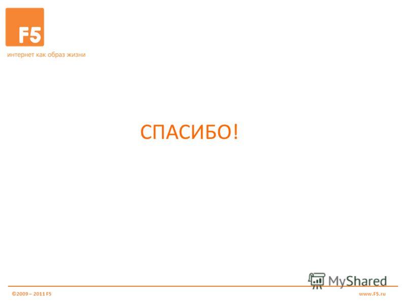 СПАСИБО! ©2009 – 2011 F5www.F5.ru