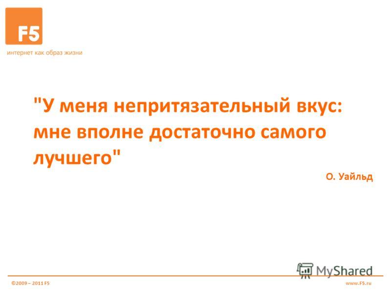 У меня непритязательный вкус: мне вполне достаточно самого лучшего О. Уайльд ©2009 – 2011 F5www.F5.ru