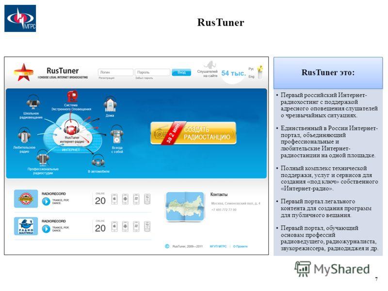 RusTuner 7 RusTuner это: Первый российский Интернет- радиохостинг с поддержкой адресного оповещения слушателей о чрезвычайных ситуациях. Единственный в России Интернет- портал, объединяющий профессиональные и любительские Интернет- радиостанции на од