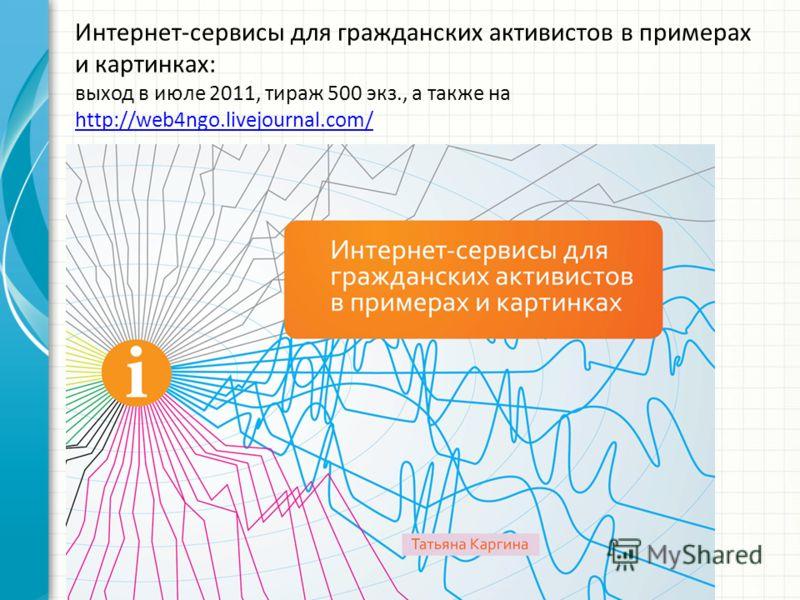 Интернет-сервисы для гражданских активистов в примерах и картинках: выход в июле 2011, тираж 500 экз., а также на http://web4ngo.livejournal.com/ http://web4ngo.livejournal.com/