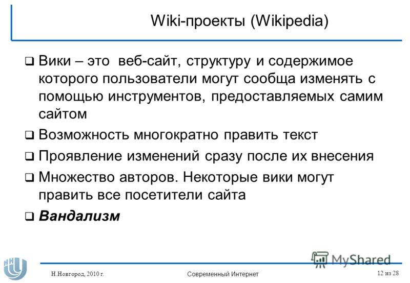 Wiki-проекты (Wikipedia) Вики – это веб-сайт, структуру и содержимое которого пользователи могут сообща изменять с помощью инструментов, предоставляемых самим сайтом Возможность многократно править текст Проявление изменений сразу после их внесения М