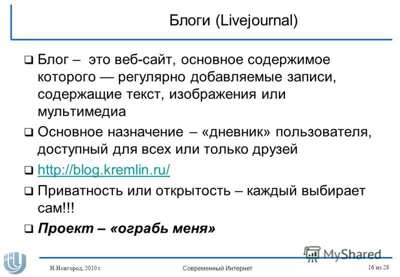 Блоги (Livejournal) Блог – это веб-сайт, основное содержимое которого регулярно добавляемые записи, содержащие текст, изображения или мультимедиа Основное назначение – «дневник» пользователя, доступный для всех или только друзей http://blog.kremlin.r