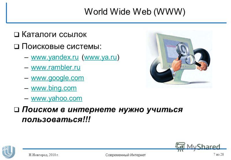 World Wide Web (WWW) Каталоги ссылок Поисковые системы: –www.yandex.ru (www.ya.ru)www.yandex.ruwww.ya.ru –www.rambler.ruwww.rambler.ru –www.google.comwww.google.com –www.bing.comwww.bing.com –www.yahoo.comwww.yahoo.com Поиском в интернете нужно учить