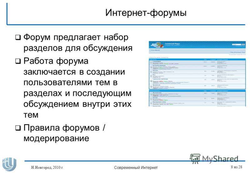 Интернет-форумы Форум предлагает набор разделов для обсуждения Работа форума заключается в создании пользователями тем в разделах и последующим обсуждением внутри этих тем Правила форумов / модерирование Н.Новгород, 2010 г. Современный Интернет 8 из
