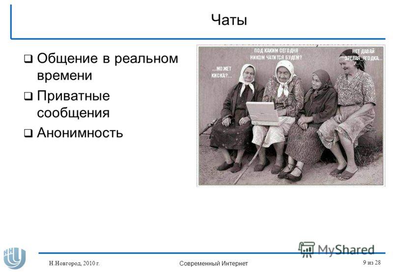 Чаты Общение в реальном времени Приватные сообщения Анонимность Н.Новгород, 2010 г. Современный Интернет 9 из 28
