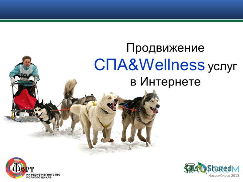 Интернет - мощный маркетинговый инструмент в работе салона красоты. Продвижение СПА&Wellness услуг в Интернете
