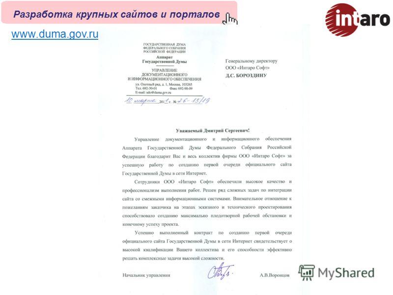 www.duma.gov.ru Разработка крупных сайтов и порталов