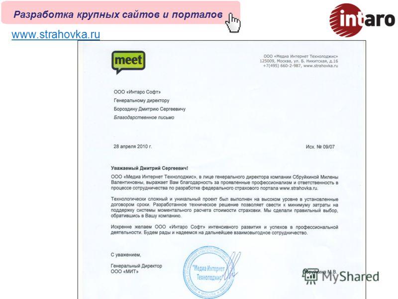www.strahovka.ru Разработка крупных сайтов и порталов