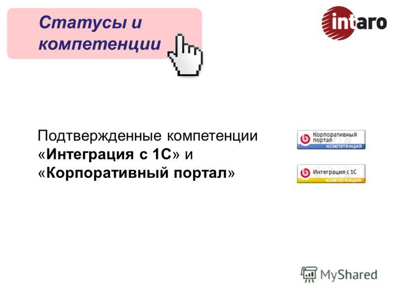 Статусы и компетенции Подтвержденные компетенции «Интеграция с 1С» и «Корпоративный портал»