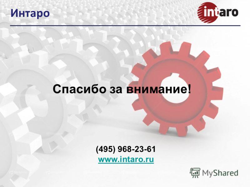 Спасибо за внимание! (495) 968-23-61 www.intaro.ru Интаро