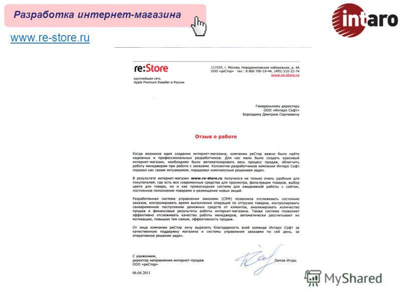 www.re-store.ru Разработка интернет-магазина