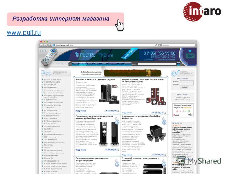 www.pult.ru Разработка интернет-магазина
