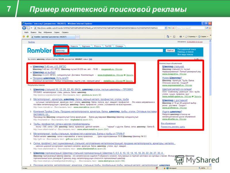 7 Пример контексной поисковой рекламы