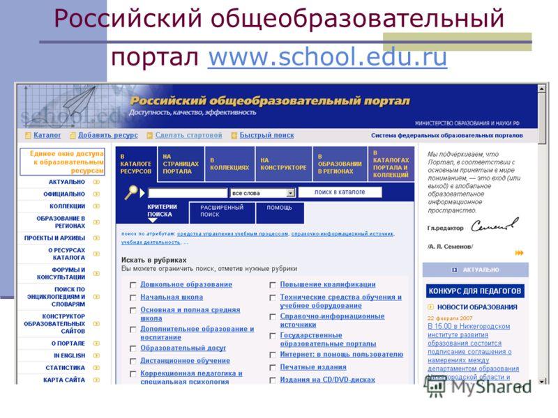 11 Российский общеобразовательный портал www.school.edu.ruwww.school.edu.ru