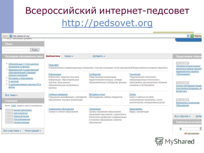 12 Всероссийский интернет-педсовет http://pedsovet.org http://pedsovet.org