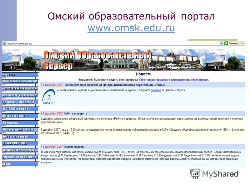 16 Омский образовательный портал www.omsk.edu.ru www.omsk.edu.ru