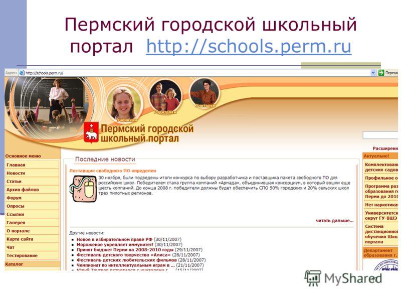 17 Пермский городской школьный портал http://schools.perm.ruhttp://schools.perm.ru