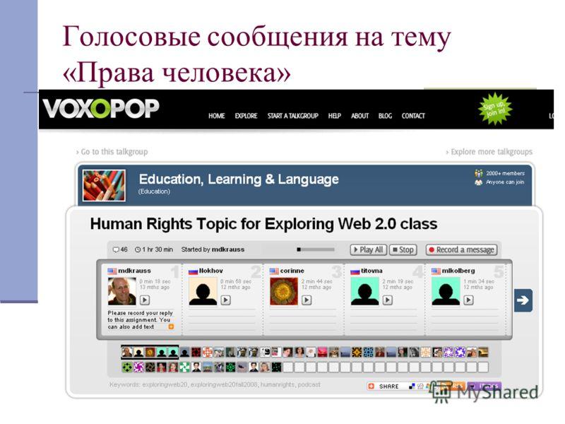34 Голосовые сообщения на тему «Права человека»