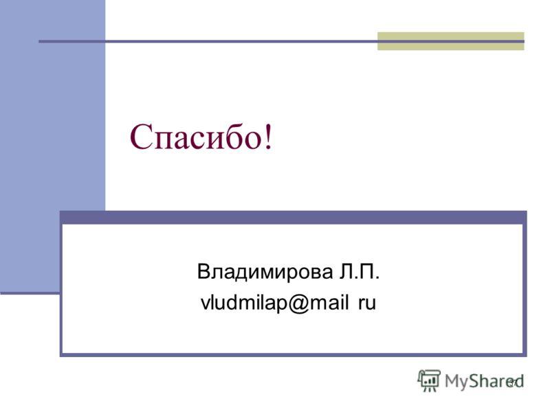 37 Спасибо! Владимирова Л.П. vludmilap@mail ru