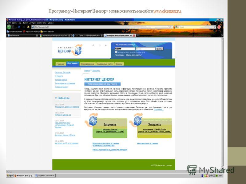 Программу «Интернет Цензор» можно скачать на сайте www.icensor.ru.www.icensor.ru