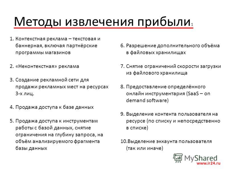 Методы извлечения прибыли 1 www.ir24.ru 1.Контекстная реклама – текстовая и баннерная, включая партнёрские программы магазинов 2.«Неконтекстная» реклама 3.Создание рекламной сети для продажи рекламных мест на ресурсах 3-х лиц. 4.Продажа доступа к баз