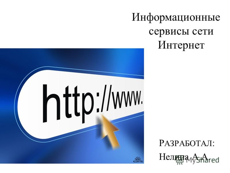 Р АЗРАБОТАЛ : Нелипа А.А. Информационные сервисы сети Интернет