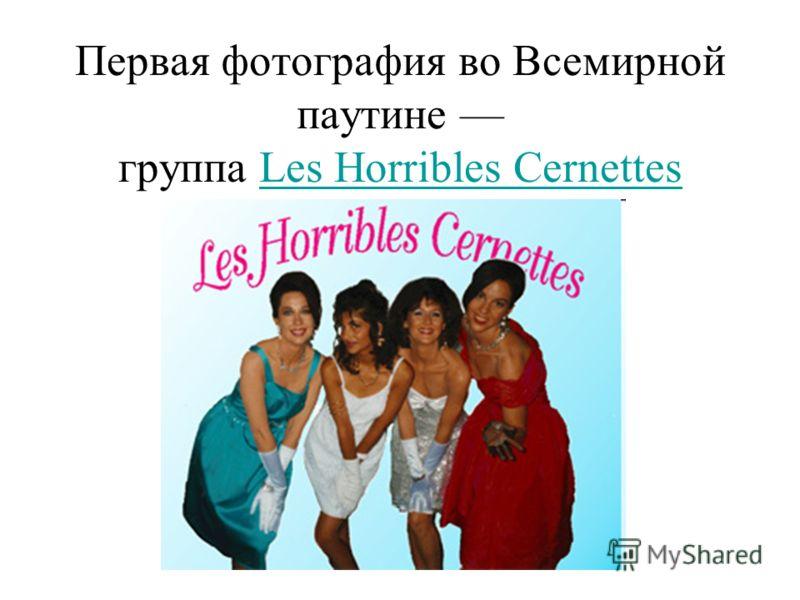 Первая фотография во Всемирной паутине группа Les Horribles CernettesLes Horribles Cernettes