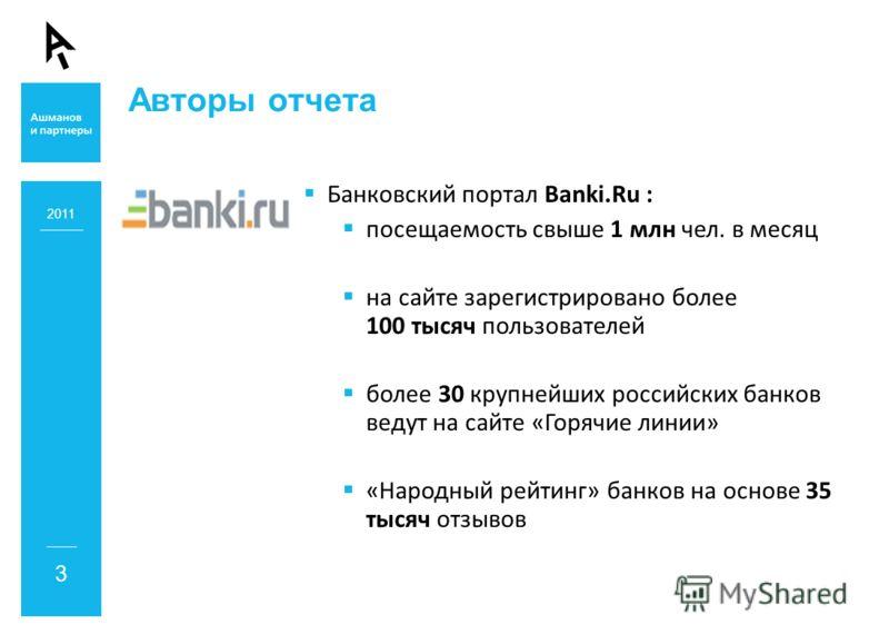 2011 3 Авторы отчета Банковский портал Banki.Ru : посещаемость свыше 1 млн чел. в месяц на сайте зарегистрировано более 100 тысяч пользователей более 30 крупнейших российских банков ведут на сайте «Горячие линии» «Народный рейтинг» банков на основе 3