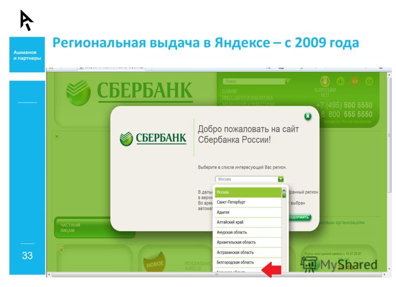 Региональная выдача в Яндексе – с 2009 года Рефереры: http://yandex.ru/yandsearch?text=запрос&lr=213 - Москва http://yandex.ru/yandsearch?text=запрос&lr=2 - Петербург 33