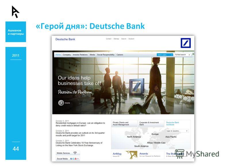 «Герой дня»: Deutsche Bank 2011 44