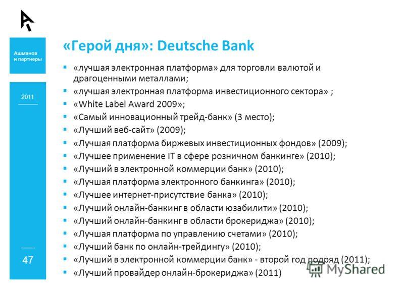 «Герой дня»: Deutsche Bank «лучшая электронная платформа» для торговли валютой и драгоценными металлами; «лучшая электронная платформа инвестиционного сектора» ; «White Label Award 2009»; «Самый инновационный трейд-банк» (3 место); «Лучший веб-сайт»