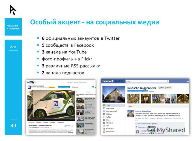 Особый акцент - на социальных медиа 6 официальных аккаунтов в Twitter 5 сообществ в Facebook 3 канала на YouTube фото-профиль на Flickr 3 различные RSS-рассылки 2 канала подкастов 2011 49