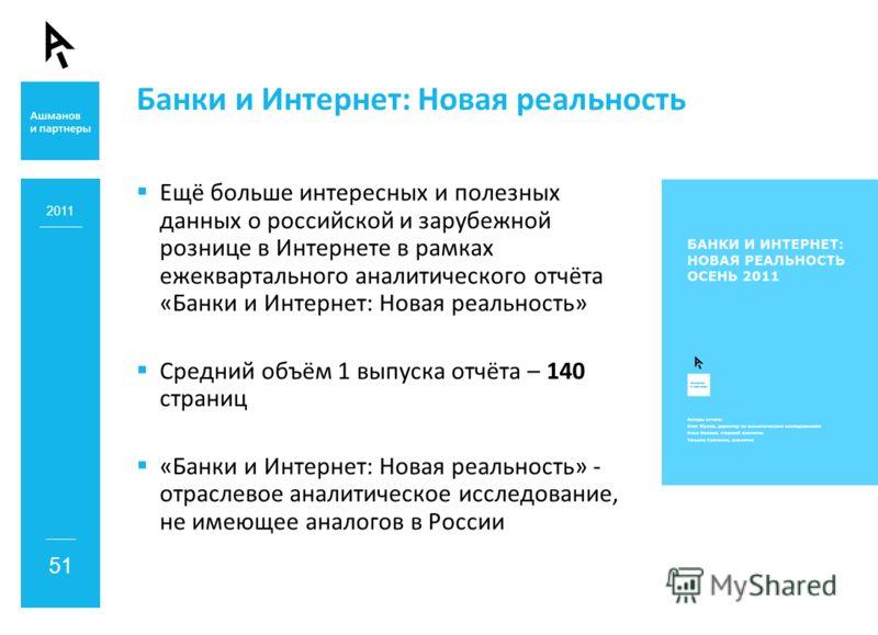 Банки и Интернет: Новая реальность Ещё больше интересных и полезных данных о российской и зарубежной рознице в Интернете в рамках ежеквартального аналитического отчёта «Банки и Интернет: Новая реальность» Средний объём 1 выпуска отчёта – 140 страниц