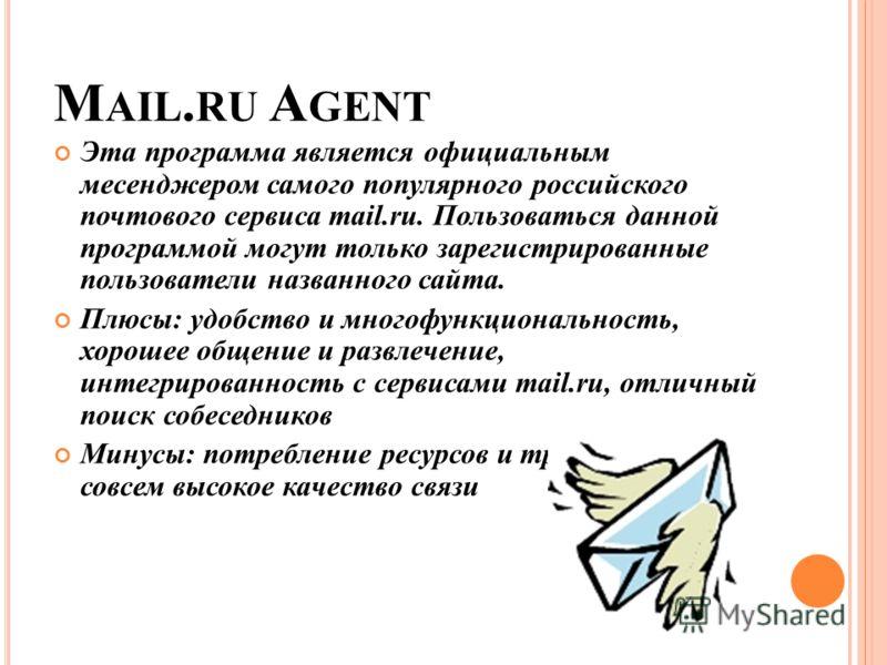 M AIL. RU A GENT Эта программа является официальным месенджером самого популярного российского почтового сервиса mail.ru. Пользоваться данной программой могут только зарегистрированные пользователи названного сайта. Плюсы: удобство и многофункциональ