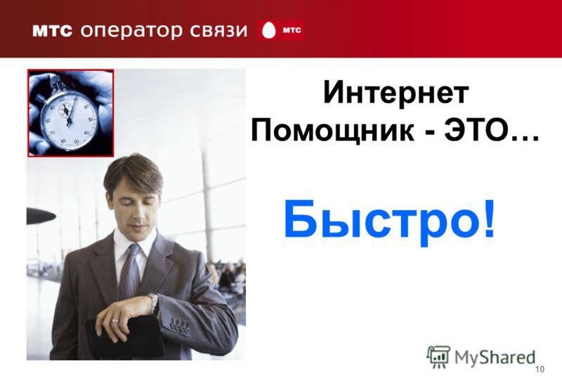 Быстро! 6/13/2013 Корпоративный университет 10 Интернет Помощник - ЭТО…