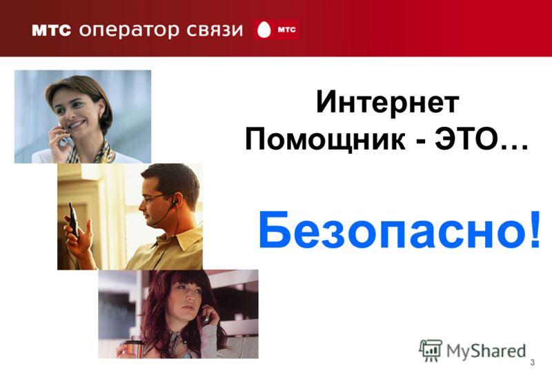 6/13/2013 3 Безопасно! Интернет Помощник - ЭТО…