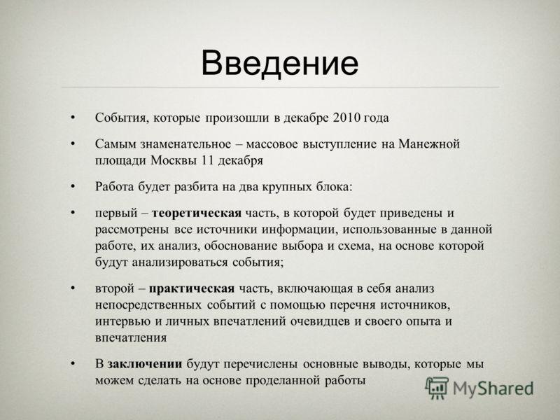 Введение События, которые произошли в декабре 2010 года Самым знаменательное – массовое выступление на Манежной площади Москвы 11 декабря Работа будет разбита на два крупных блока: первый – теоретическая часть, в которой будет приведены и рассмотрены