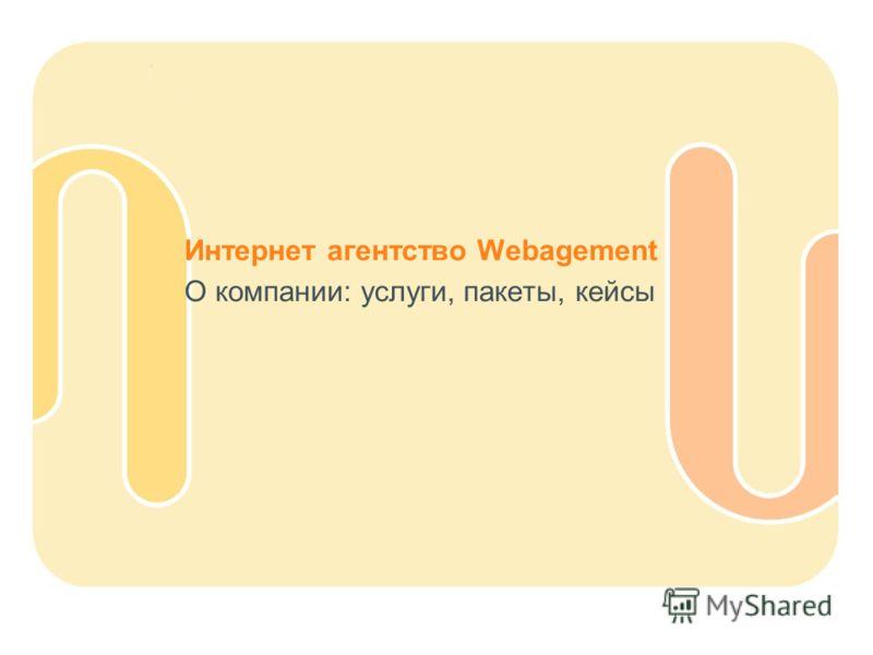 Интернет агентство Webagement О компании: услуги, пакеты, кейсы