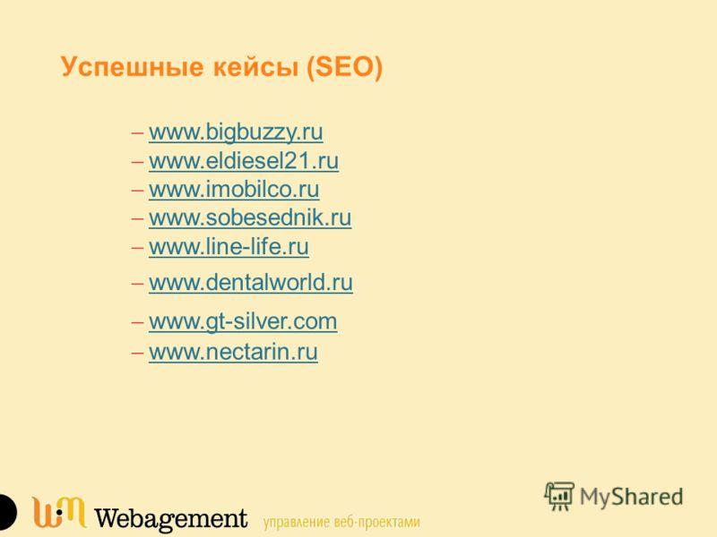 Успешные кейсы (SEO) www.bigbuzzy.ru www.bigbuzzy.ru www.eldiesel21.ru www.imobilco.ru www.imobilco.ru www.sobesednik.ru www.line-life.ru www.dentalworld.ru www.gt-silver.com www.nectarin.ru
