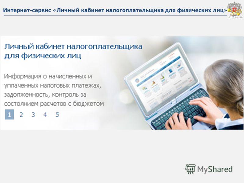 ФНС России ФНС России Интернет-сервис «Личный кабинет налогоплательщика для физических лиц»