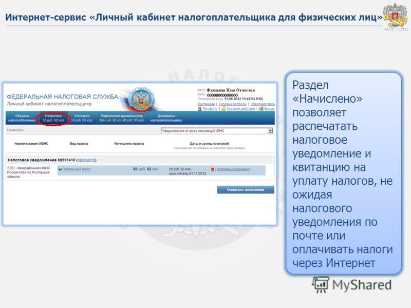 ФНС России ФНС России Раздел «Начислено» позволяет распечатать налоговое уведомление и квитанцию на уплату налогов, не ожидая налогового уведомления по почте или оплачивать налоги через Интернет Интернет-сервис «Личный кабинет налогоплательщика для ф