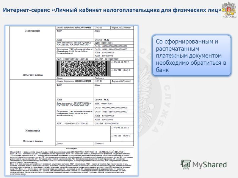 ФНС России ФНС России Со сформированным и распечатанным платежным документом необходимо обратиться в банк Интернет-сервис «Личный кабинет налогоплательщика для физических лиц»