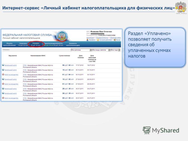 ФНС России ФНС России Раздел «Уплачено» позволяет получить сведения об уплаченных суммах налогов Интернет-сервис «Личный кабинет налогоплательщика для физических лиц»