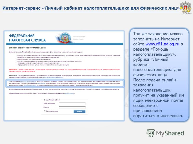 ФНС России ФНС России Так же заявление можно заполнить на Интернет- сайте www.r61.nalog.ru в разделе «Помощь налогоплательщику», рубрика «Личный кабинет налогоплательщика для физических лиц».www.r61.nalog.ru После подачи онлайн- заявления налогоплате