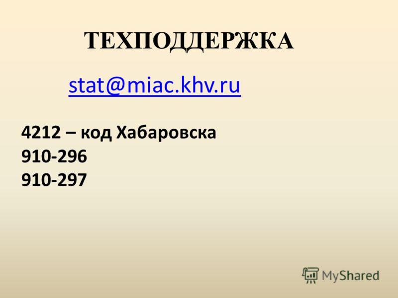 ТЕХПОДДЕРЖКА stat@miac.khv.ru 4212 – код Хабаровска 910-296 910-297